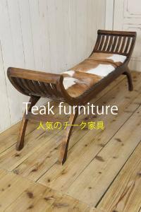 チーク家具